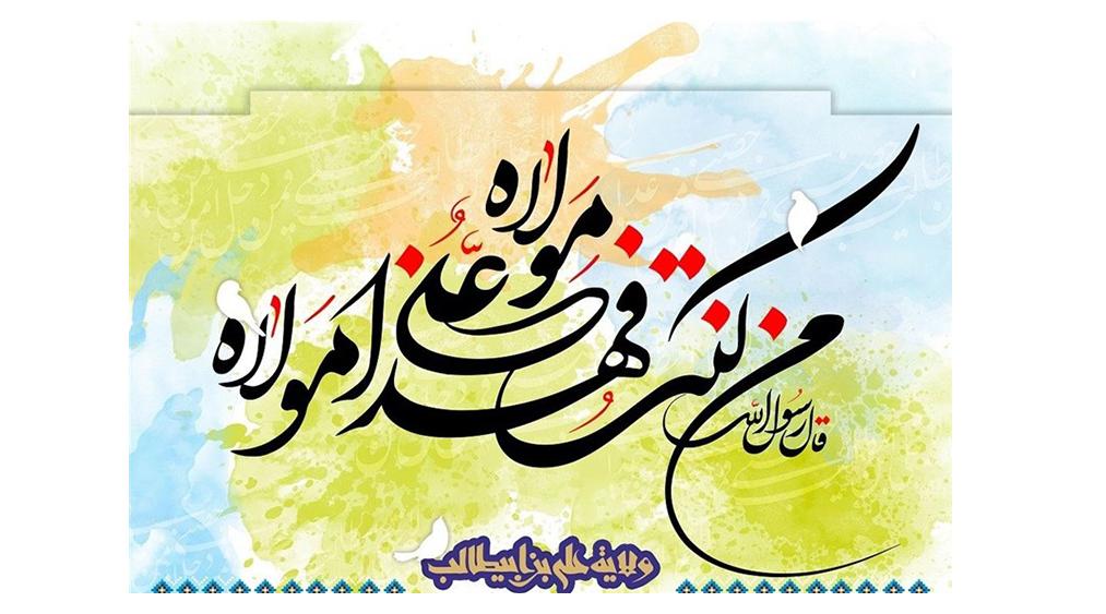 عید غدیر ( من کنت مولا فهذا علی مولا )