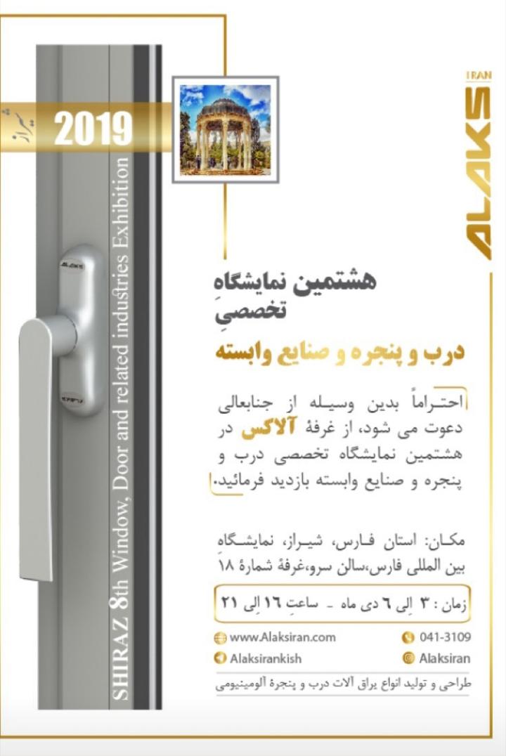 نمایشگاه شیراز 98-02