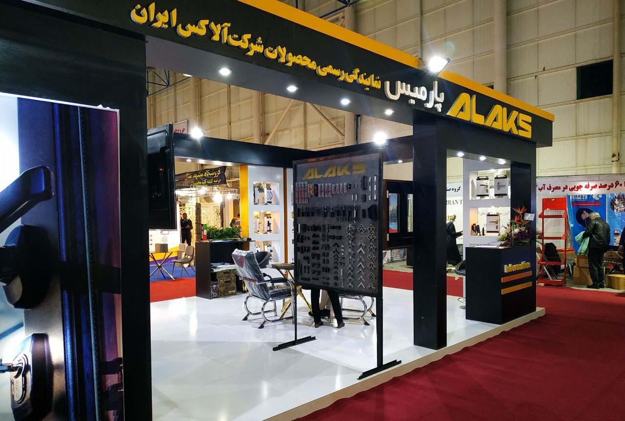 نمایشگاه مشهد 98