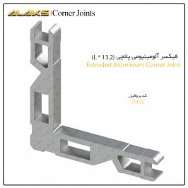 فیکسر آلومینیومی پانچی  (L x 13.2)  از پروفیل 20021