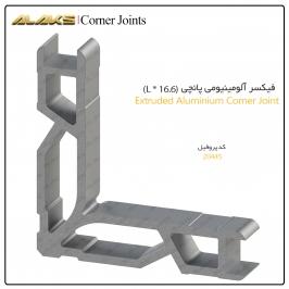 فیکسر آلومینیومی پانچی  (L x 16.6)  از پروفیل 20445