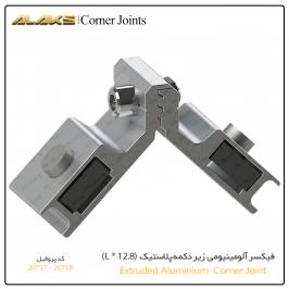 فیکسر آلومینیومی زیر دکمه پلاستیک (L x 12.8)