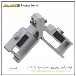 فیکسر آلومینیومی زیر دکمه پلاستیک (L x 22.3)