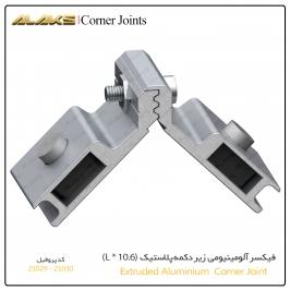 فیکسر آلومینیومی زیر دکمه پلاستیک (L x 10.6)