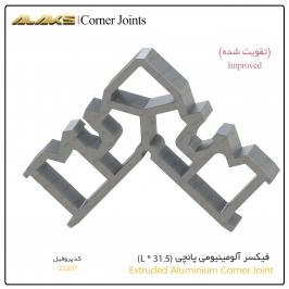 Takviyeli Ekstrüze Edilmiş Alüminyum L Köşe Bağlantısı (L x 31.5)      Profil Kodu : 21207