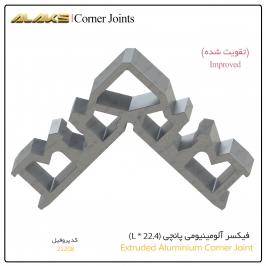 فیکسر آلومینیومی پانچی تقویتی (L x 22.4)  از پروفیل 21208