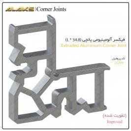فیکسر آلومینیومی پانچی تقویتی (L x 34.8)  از پروفیل 21209