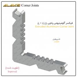فیکسر آلومینیومی پانچی تقویتی  (L x 13.2)  از پروفیل 21689