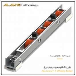 بلبرینگ آلومینیومی چهار چرخ ترمال TS94