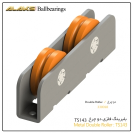 Metal Double Roller: TS143