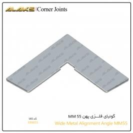 گونیا فلزی پهن MM55