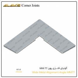 گونیا فلزی پهن MM77