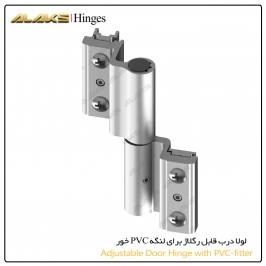 Adjustable Door Hinge with PVC-fitter