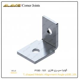 گونیا سپری فلزی P100_101