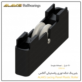 ALAKS Lacing Panel Plastic Roller