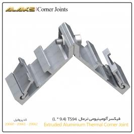 فیکسر آلومینیومی ترمال (L x 9.4) TS94