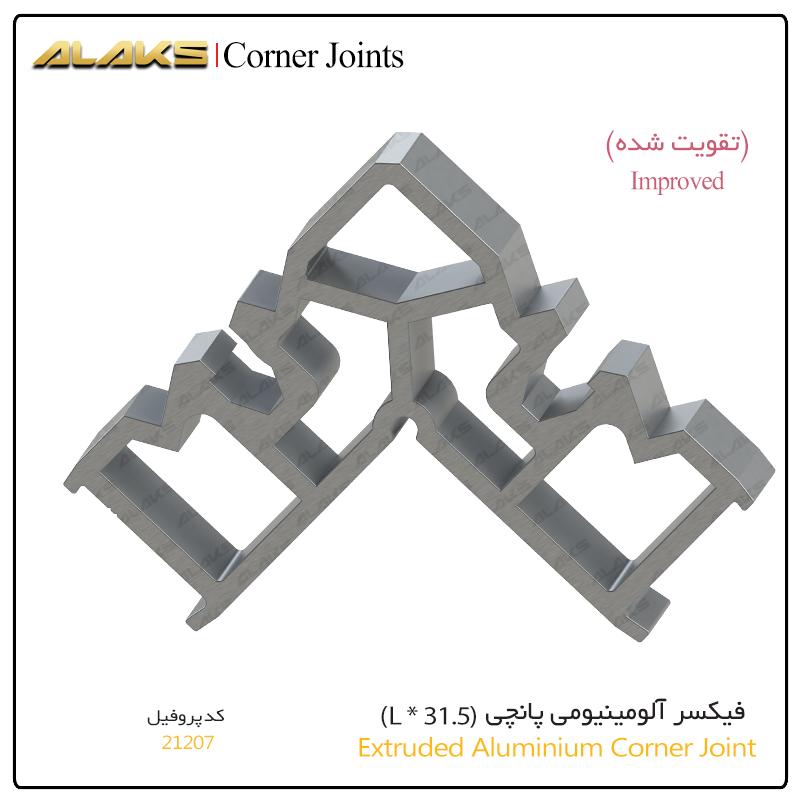 فیکسر آلومینیومی پانچی تقویتی (L x 31.5)  از پروفیل 21207