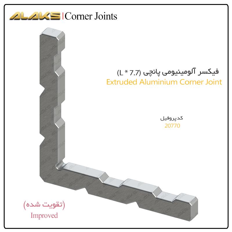 فیکسر آلومینیومی پانچی تقویتی (L x 7.7)  از پروفیل 20770